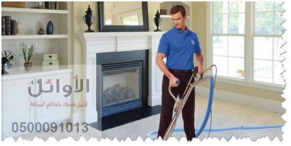 شركة تنظيف منازل رخيصة بالرياض-شركة